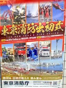 東京消防庁 出初式 2019