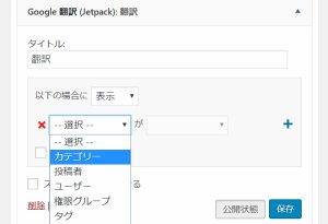 ジェットパックの翻訳ツール