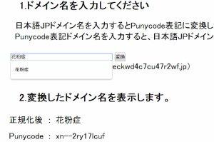 日本語URL返還