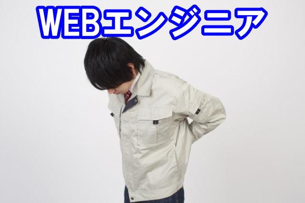 WEBエンジニア