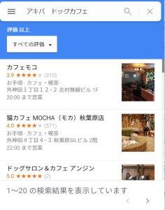 アキバ ドッグカフェ