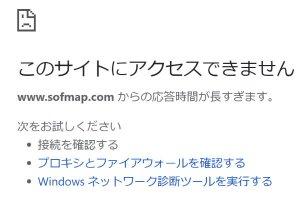 ソフマップ