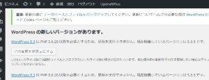 WordPress 5.3 は PHP 5.6.20 以降を必要とするため、更新を実行できません。