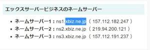 ネームサーバー・ns1.xbiz.ne.jp