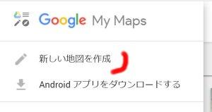 Googleマイマップ新規作成