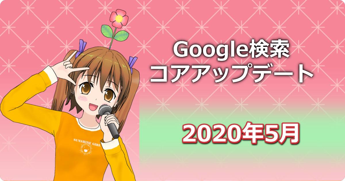 SEO・Google検索2020年5月のコアップデート