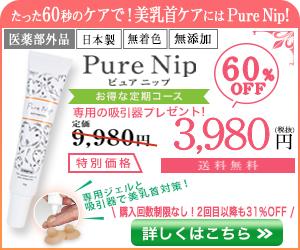 乳首用クリーム【Purenip】