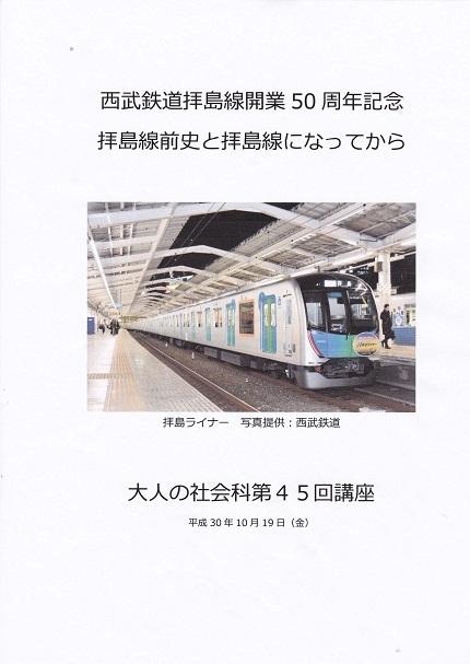 拝島線の歴史と拝島線となってから (1
