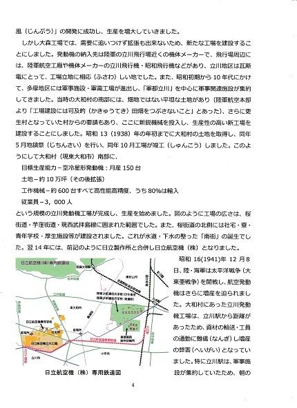 拝島線の歴史と拝島線となってから6