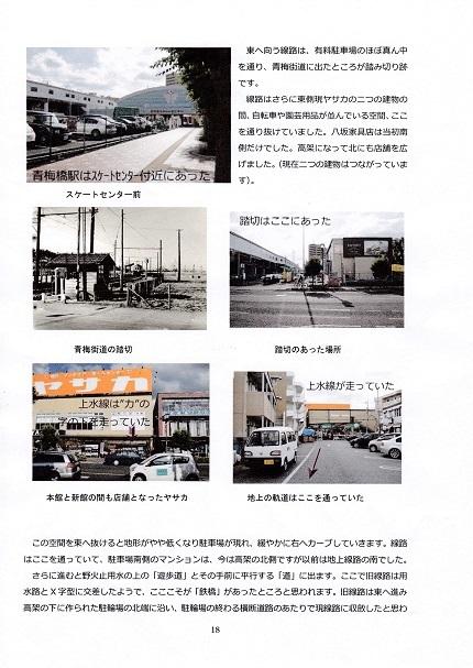 拝島線の歴史と拝島線となってから20