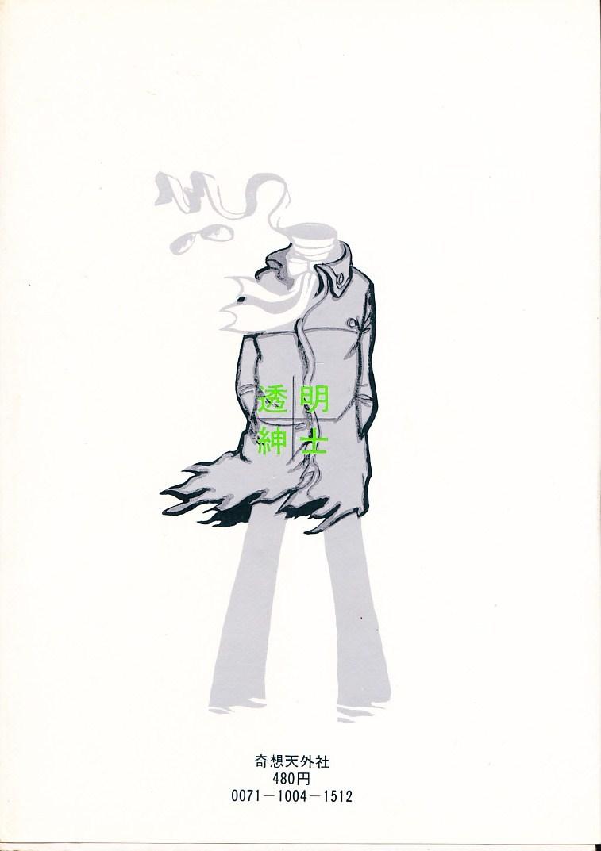 L3雑録 モンキー・パンチ著 「透明紳士」 第1~2巻 【完】(改訂)