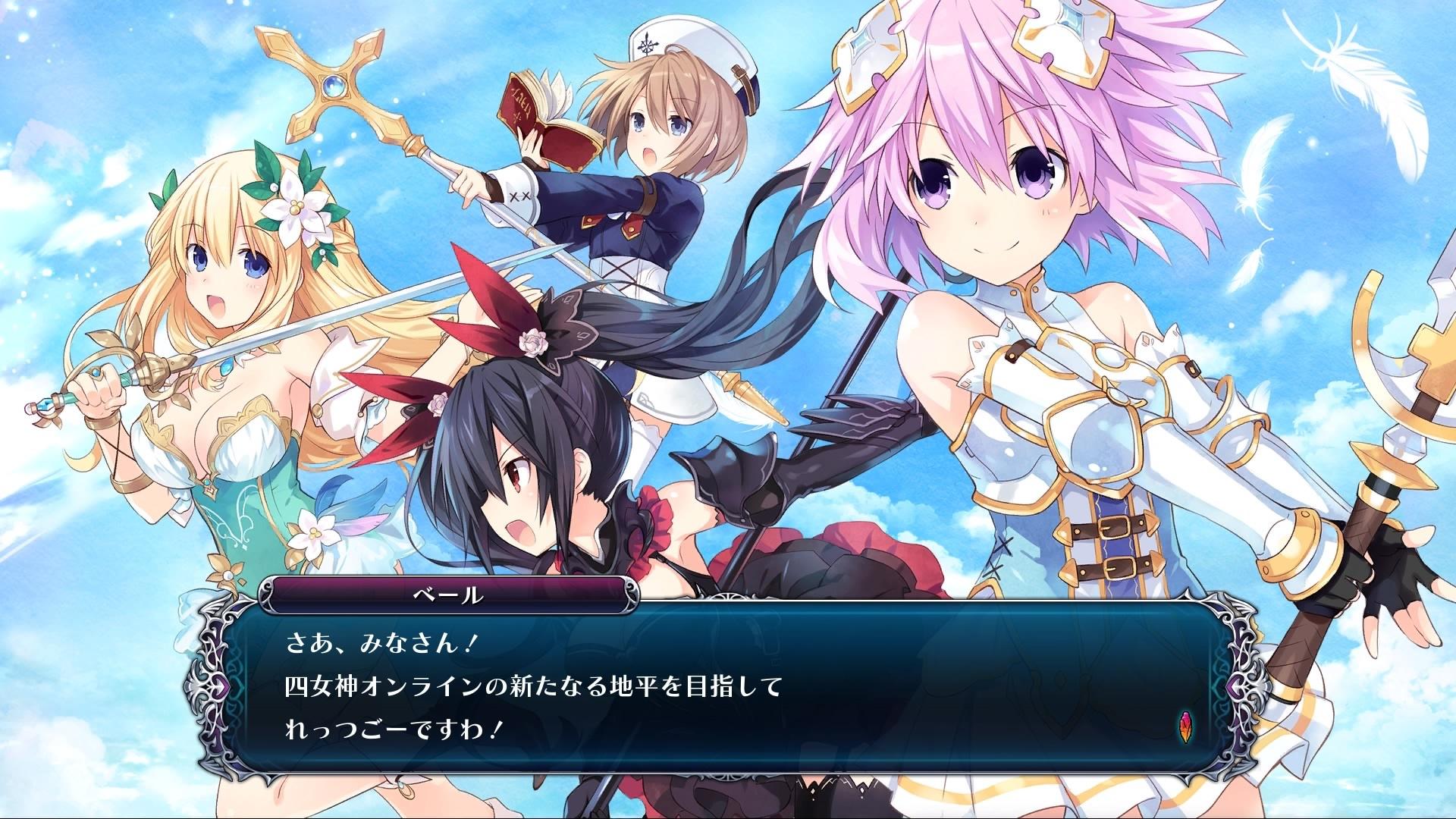 四女神オンライン プレイ日記1 序盤の感想 - 神喰処