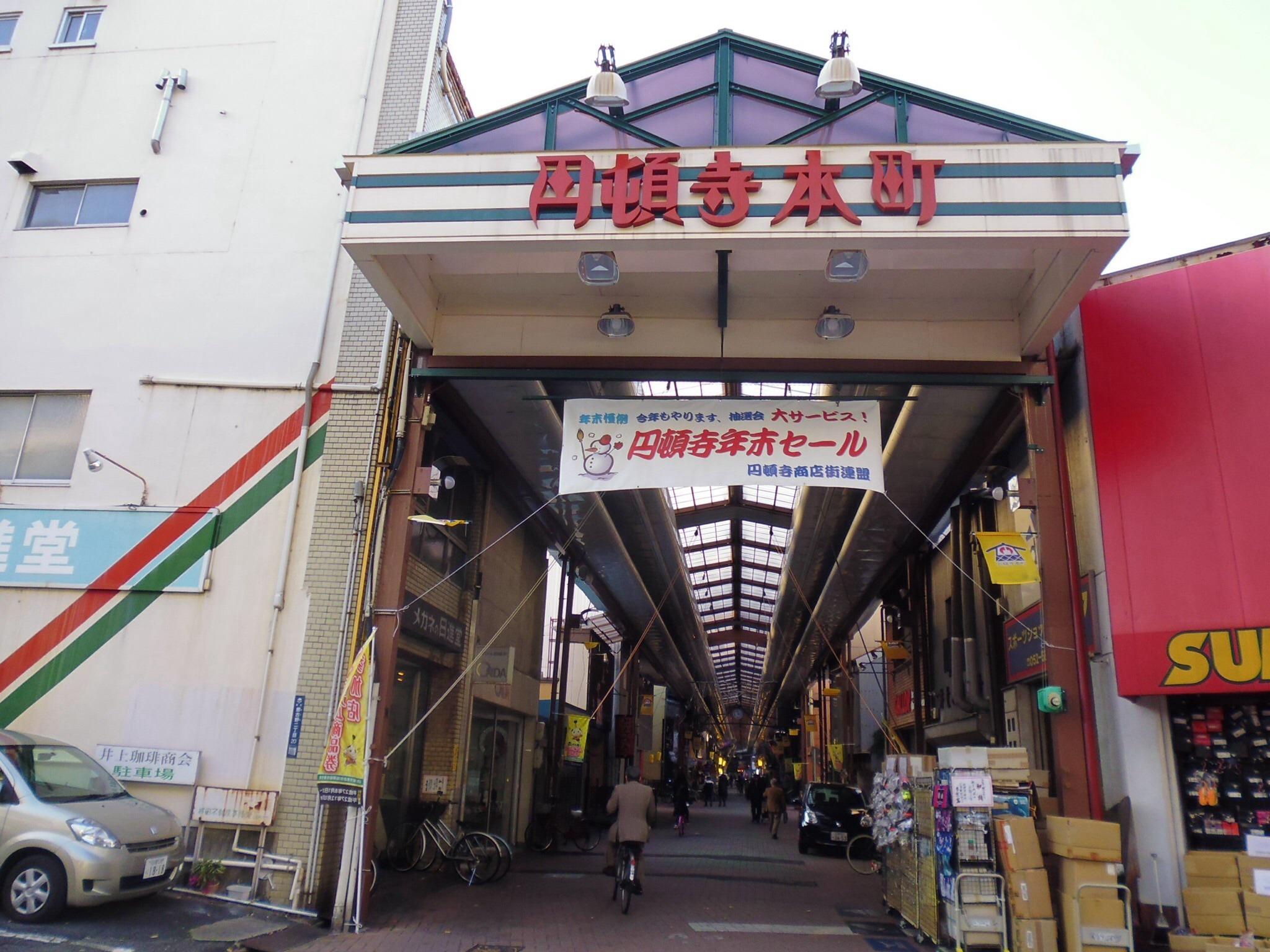 名古屋の昭和の代名詞・円頓寺商店街 3 - 昭和なスーパー研究會