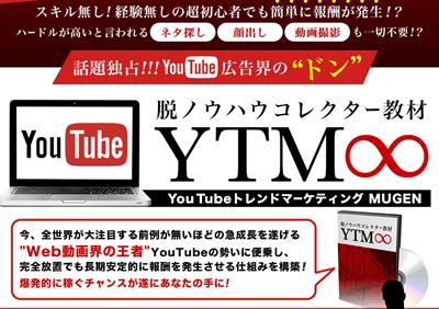 「YTM∞」の画像検索結果