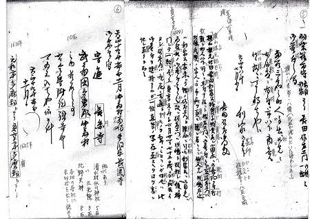 里正日誌原文3