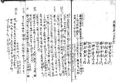 里正日誌原文7