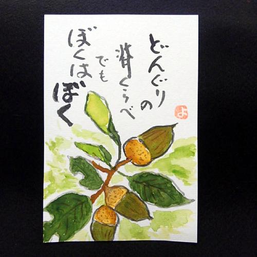 栗と団栗(どんぐり)の絵手紙 - おえかき
