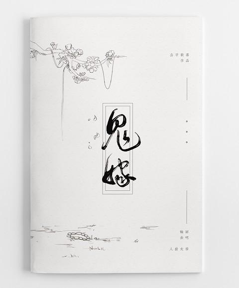 麒麟天真閣 【原創耽美小說】《艷鬼+鬼嫁》(簡體版)~By:公子歡喜