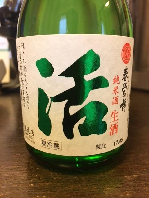 春鶯囀 純米 生 - 山梨県の酒