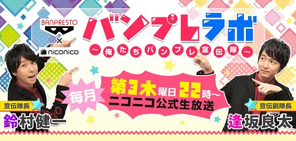 【ニコ生】聲優・関智一,鈴村健一,逢坂良太出演!ニコ ...