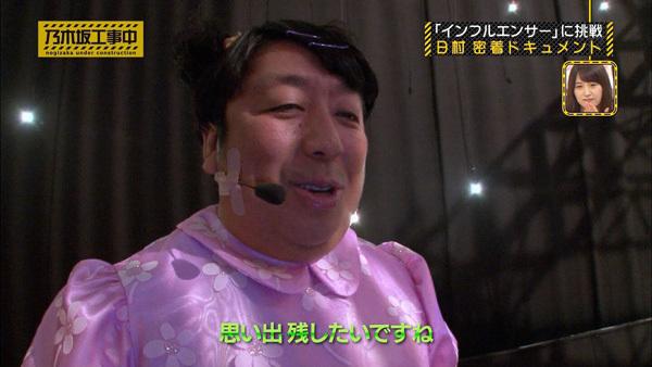 乃木坂工事中 バナナマン日村&乃木坂46夢の共演に完全密着2