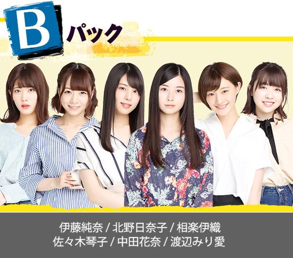 乃木坂46 アンダーメンバー メールパックキャンペーン4