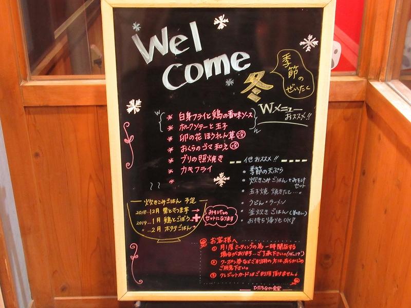 Oishiimonoさがそ♥ | ひたちなか食堂 リピ×15♥