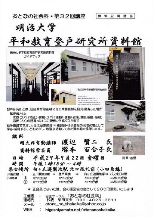 明大登戸研究所チラシ縮小版IMG_