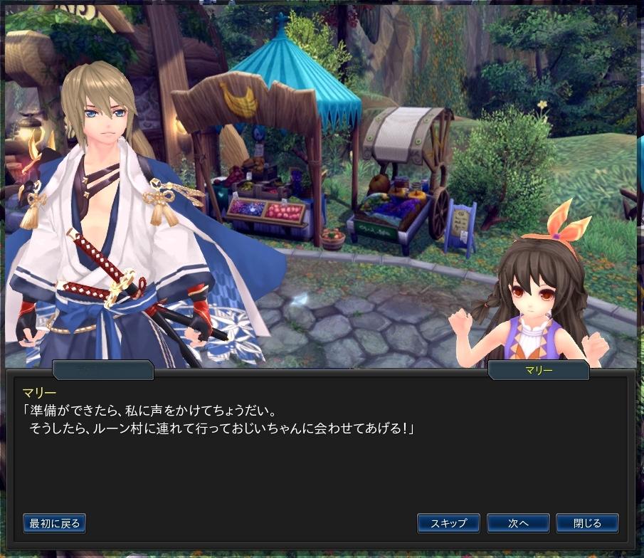 ルーン村にて - 幻想神域