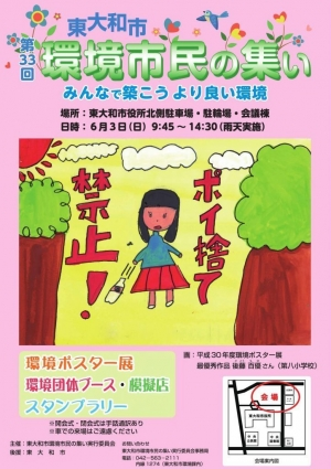 20180603環境市民の集いポスター