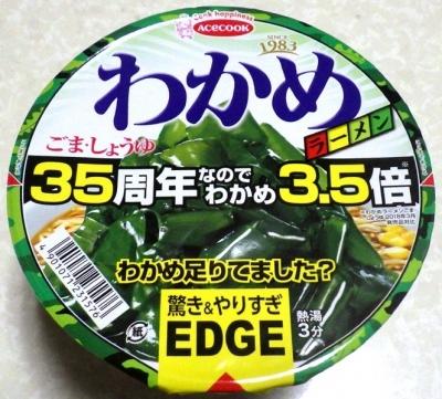 6/11発売 EDGE×わかめラーメン ごま・しょうゆ 35周年なのでわかめ3.5倍