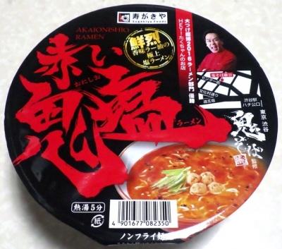 7/9発売 鬼そば藤谷監修 赤い鬼塩ラーメン