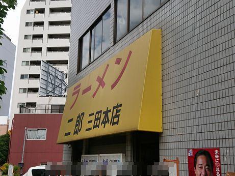三田本店_20180613
