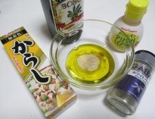 レモンマヨドレッシング 調理①