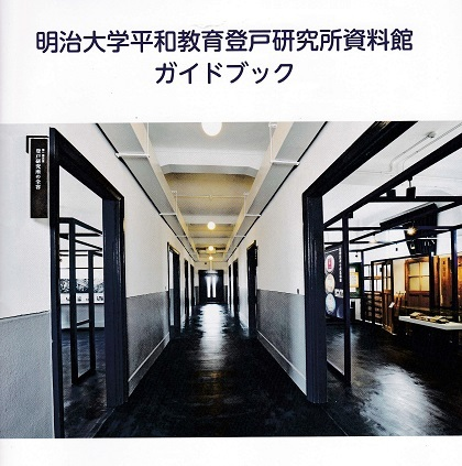 1登戸研究所ガイドブック