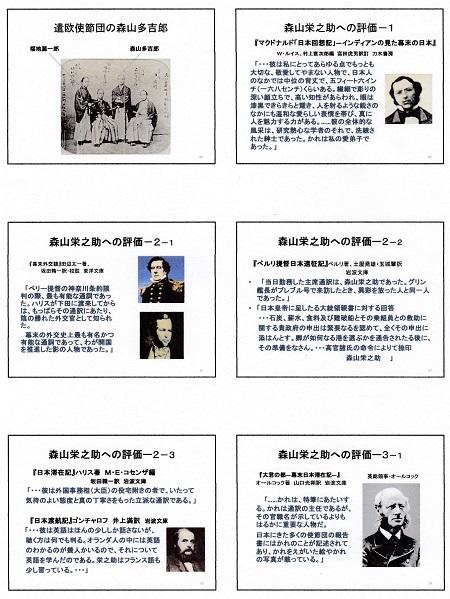 森山栄之助・パワポ説明資料9
