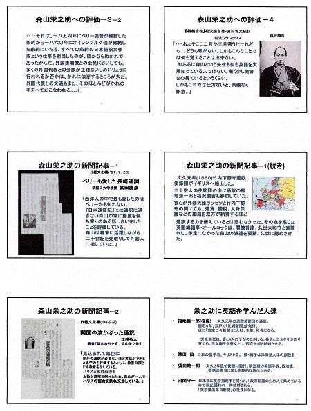 森山栄之助・パワポ説明資料10