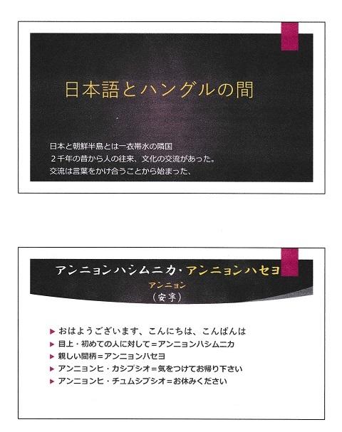 日本語とハングルの間・パワポ印刷1