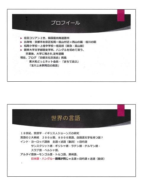 日本語とハングルの間・パワポ印刷2