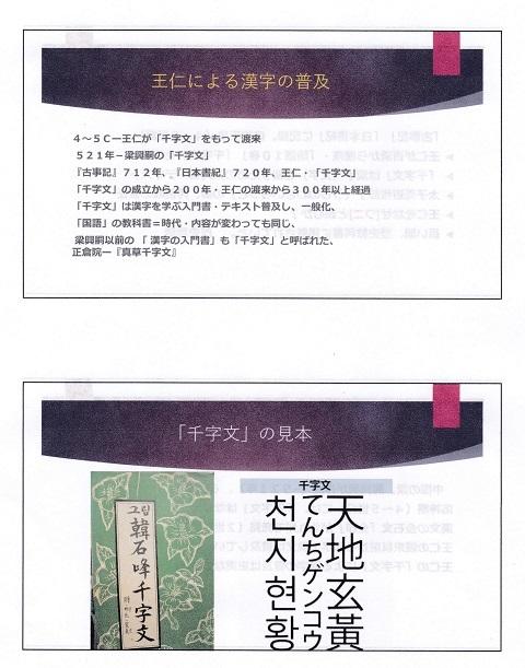 日本語とハングルの間・パワポ印刷4