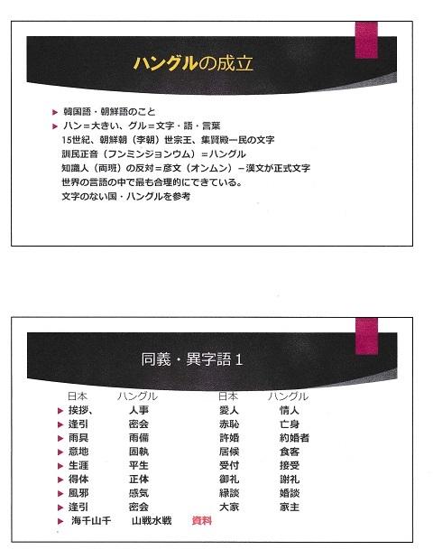 日本語とハングルの間・パワポ印刷9
