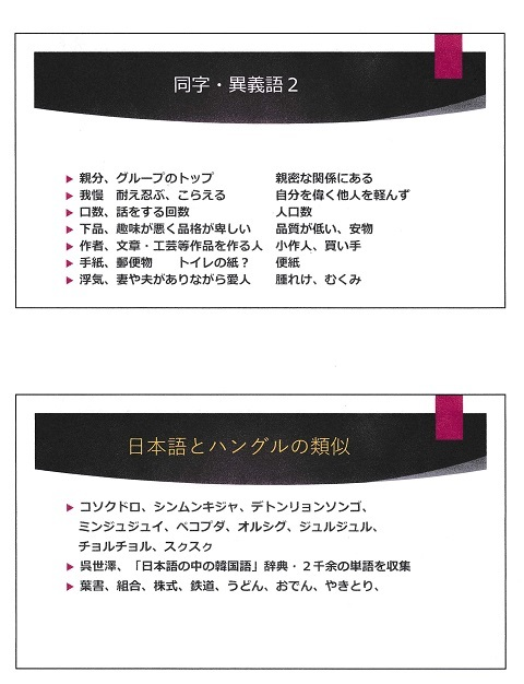 日本語とハングルの間・パワポ印刷10