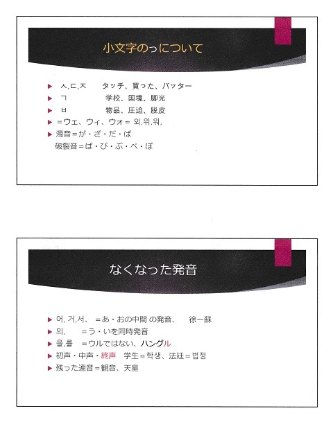 日本語とハングルの間・パワポ印刷14