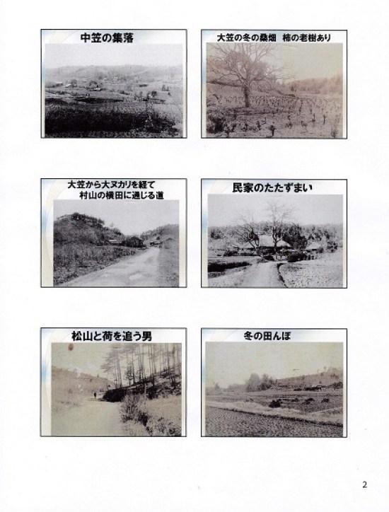 勝楽寺村写真パワポ2