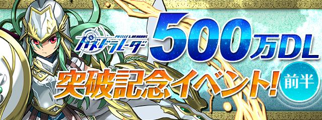 パズドラレーダー500万DL突破記念イベント(前半)