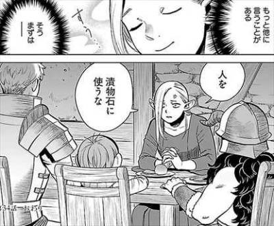 マルシル ダンジョン飯5巻 登場人物キャラクター