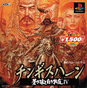 Aoki_Ookami_to_Shiroki_Mejika_IV_Genghis_Khan_box_art.jpg