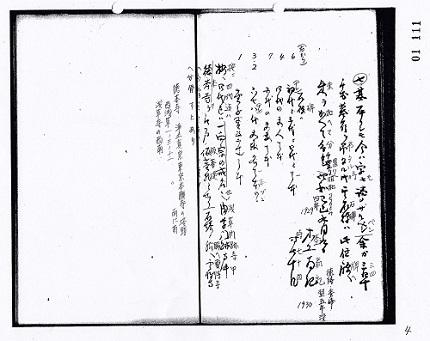 里正日誌・石川家&酒井家5