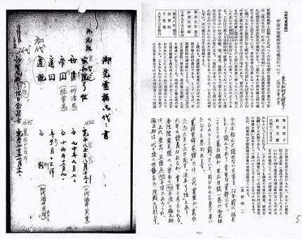 里正日誌・石川家&酒井家6