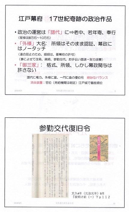 堀江さん・参勤交代5